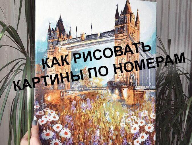 Отзывы с фото картин - Art Mishka